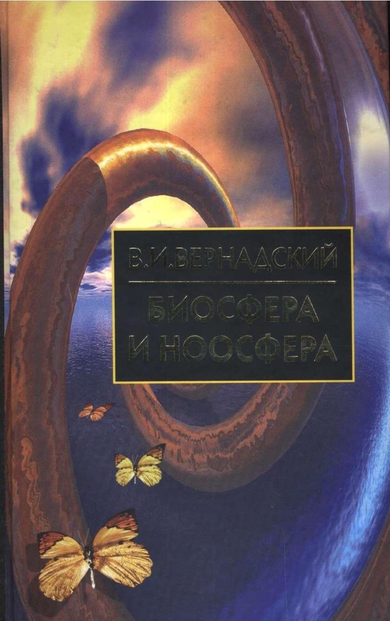 Обложка книги Биосфера и Ноосфера