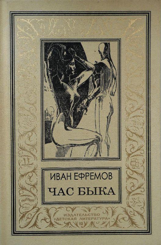 Час быка (Ефремов И.А.)